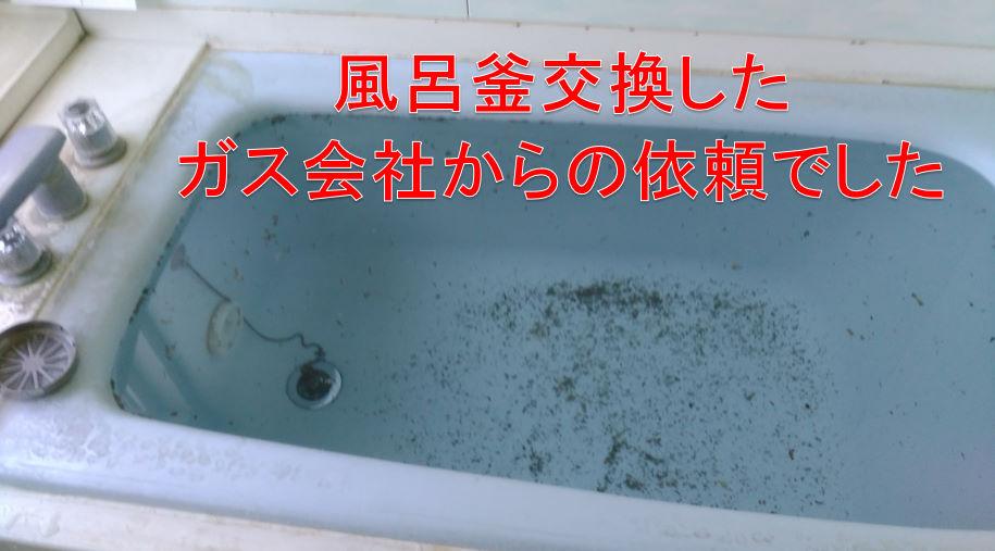 風呂釜配管洗浄剤ジャバで落ちない 汚れを洗浄