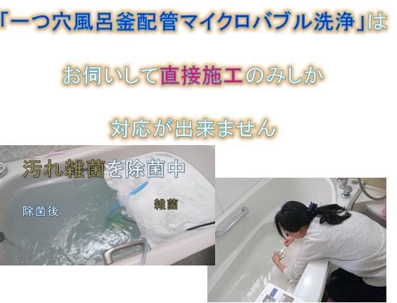 一つ穴風呂釜配管マイクロバブル洗浄