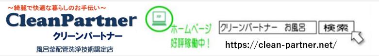 お風呂のゴミ詰まり・内部配管汚れ・トラブル対応店【クリーンパートナー】